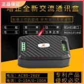 peacefair品牌交流电压电流表 RS485串口 电子通信盒 通讯模块