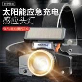 LED太阳能感应头灯强光充电户外防水 多功能夜钓鱼灯探照矿灯