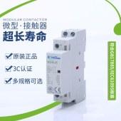 厂家直销 邦建 家用交流接触器220V 自动 16A 2P 小型交流接触器
