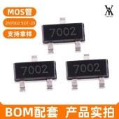 全新厂家MOS场效应管N沟道 批发丝印7002贴片三极管2N7002 SOT-23