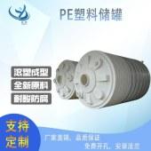 辰煜塑料容器批发出售10立方建材厂专用外加剂储罐 酒精避光水箱