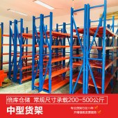 杭州惠通货架 仓储货架中型 五金服装展示仓储货架