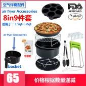 空气炸锅配件8寸烘烤篮烤架和披萨盘适用于8in9件套件4.2QT-5.8QT