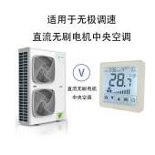 莱胜斯LifesenseLT1003DC直流无刷风机盘管温控器触控液晶显示器