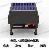 快递包裹自动分拣机 斜摆轮分拣机 电商自动化设备