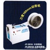 俊艺JY-2016电脑切带机冷热切带机可切宽度16厘米魔术贴裤耳商标