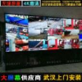 武汉LCD拼接屏定做制作维修安装 免费上门测量出方案 LG三星面板显示屏电子屏广告屏室内高清无缝大屏幕电视墙会议室拼接屏