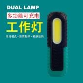 新款充电包胶工作灯 高亮LED汽车检修灯 强磁多功能应急维修灯