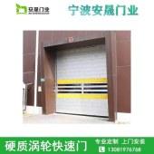 江苏硬块厂家 安晟门业 铝合金硬质涡轮快速卷帘门 抗风防盗保温速度快 上门安装