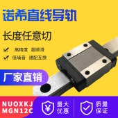 厂家直销规格齐全LML12B微型直线导轨相同尺寸MGN12C导轨滑块