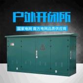 高压开关柜10kv充气柜 户外开闭所 HXGN15-12高压环网柜