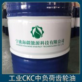 宁波海疆工业用油工业齿轮油系列CKC中负荷齿轮油
