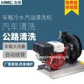 HMC合捷车载式冷水汽油驱动高压清洗机便利高效大流量清洗机