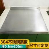 厂家供应食品级耐高温304不锈钢案板 可定制烘培案板大号面板批发